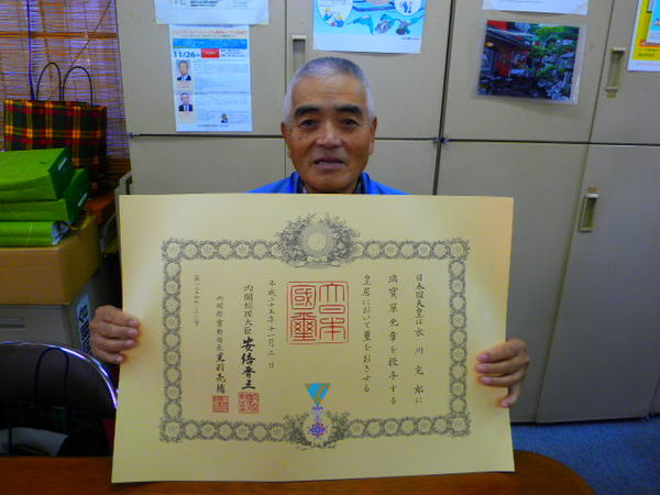 平成25年11月3日受章おめでとうございます。