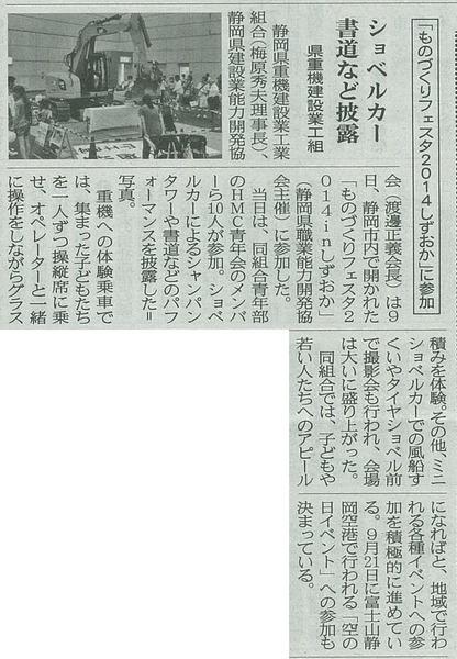 8/22建通記事