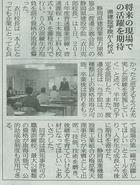 平成26年4月21日建通新聞