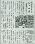 平成26年5月30日金曜日 建通新聞