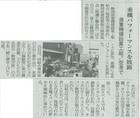 平成26年10月3日の建通新聞