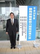 平成26年度静岡県職業能力開発促進大会